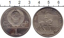 Изображение Монеты СССР 1 рубль 1980 Медно-никель UNC- Олимпиада в Москве,