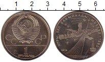 Изображение Монеты СССР 1 рубль 1979 Медно-никель UNC- Олимпиада 80.  Освое