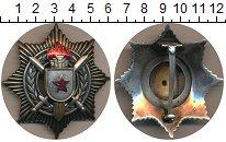 Изображение Монеты Югославия Орден 1952 Серебро XF