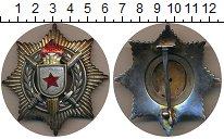 Изображение Монеты Европа Югославия Орден 1952 Серебро XF