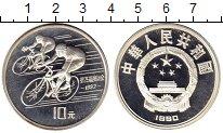 Изображение Монеты Азия Китай 10 юаней 1990 Серебро Proof