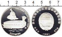 Изображение Монеты Северная Корея 500 вон 1991 Серебро Proof