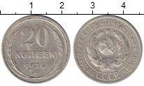Изображение Монеты Россия СССР 20 копеек 1925 Серебро VF