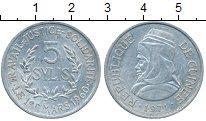 Изображение Монеты Гвинея 5 сили 1971 Алюминий XF Независимость