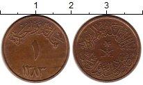 Изображение Монеты Саудовская Аравия 1 халал 1963 Бронза XF