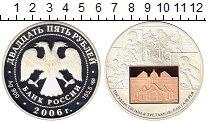Изображение Монеты Россия 25 рублей 2006 Серебро Proof