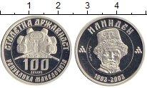 Изображение Монеты Европа Македония 100 денаров 2003 Серебро Proof-
