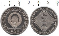 Изображение Монеты Югославия 5 динар 1990 Медно-никель UNC 29-я шахматная олимп