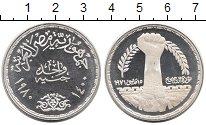 Изображение Монеты Египет 1 фунт 1980 Серебро Proof- Майская  революция