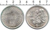 Изображение Монеты Египет 1 фунт 1980 Серебро UNC ФАО