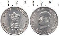 Изображение Монеты Азия Индия 10 рупий 1948 Серебро UNC-