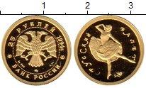 Изображение Монеты Россия 25 рублей 1994 Золото Proof