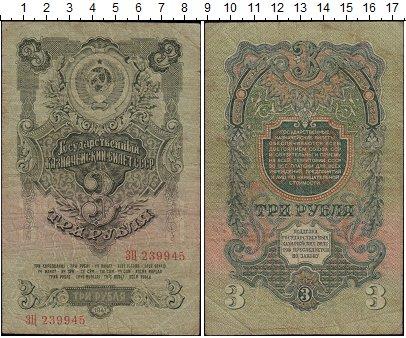 Изображение Банкноты СССР 3 рубля 1947  VF+
