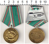Изображение Монеты Болгария Медаль 1975 Латунь UNC-