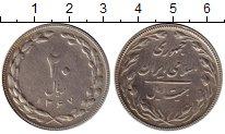 Изображение Монеты Азия Иран 20 риалов 1988 Медно-никель XF