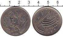 Изображение Монеты Азия Иран 20 риалов 1980 Медно-никель XF