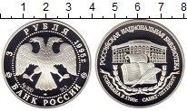 Изображение Монеты СНГ Россия 3 рубля 1995 Серебро Proof