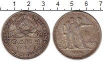 Изображение Монеты Россия СССР 1 рубль 1924 Серебро XF