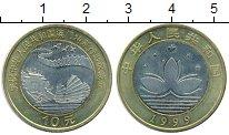 Изображение Монеты Азия Китай 10 юаней 1999 Биметалл UNC-