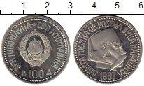 Изображение Монеты Европа Югославия 100 динар 1987 Медно-никель Proof-