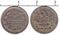Изображение Монеты Россия 1881 – 1894 Александр III 5 копеек 1892 Серебро XF