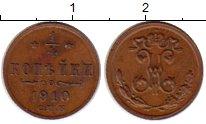 Изображение Монеты 1894 – 1917 Николай II 1/4 копейки 1910 Медь XF