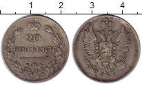 Изображение Монеты 1801 – 1825 Александр I 20 копеек 1819 Серебро XF-
