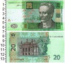 Изображение Банкноты Украина 20 гривен 2016  UNC-