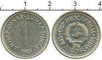 Изображение Монеты Европа Югославия 1 динар 1985 Медно-никель XF