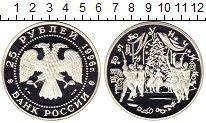 Изображение Монеты СНГ Россия 25 рублей 1996 Серебро Proof