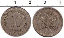 Изображение Монеты Европа Сербия 10 пар 1917 Медно-никель XF