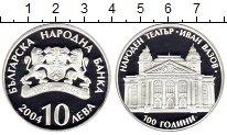 Изображение Монеты Болгария 10 лев 2004 Серебро Proof