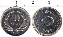 Изображение Монеты Турция 10 куруш 1949 Серебро UNC-