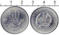 Изображение Монеты Азия Лаос 50 атт 1980 Алюминий UNC