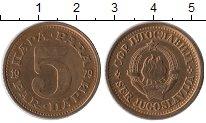 Изображение Монеты Европа Югославия 5 пар 1979 Латунь XF