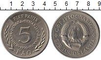 Изображение Монеты Югославия 5 динар 1970 Медно-никель UNC- ФАО