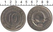 Изображение Монеты Европа Югославия 10 динар 1977 Медно-никель XF