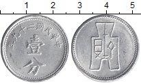 Изображение Монеты Азия Китай 1 цент 1940 Алюминий XF