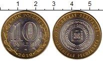 Изображение Монеты СНГ Россия 10 рублей 2010 Биметалл UNC