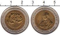 Изображение Монеты Таиланд 10 бат 1996 Биметалл XF ФАО