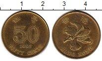 Изображение Монеты Гонконг 50 центов 1993 Латунь XF