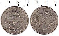 Изображение Монеты Азия Япония 500 йен 1988 Медно-никель UNC