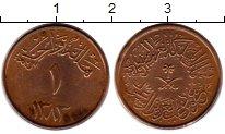 Изображение Монеты Азия Саудовская Аравия 1 халал 1963 Бронза XF