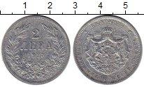 Изображение Монеты Болгария 2 лева 1923 Алюминий XF-