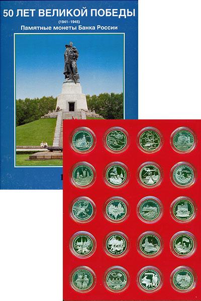 Изображение Подарочные монеты СНГ Россия 50 лет Великой Победы 1995 Медно-никель Proof