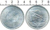Изображение Монеты Египет 1 фунт 1973 Серебро UNC- ФАО