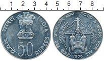 Изображение Монеты Индия 50 рупий 1976 Серебро UNC
