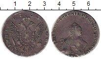 Изображение Монеты 1741 – 1761 Елизавета Петровна 1 полтина 1756 Серебро XF-