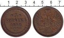 Изображение Монеты Россия 1825 – 1855 Николай I 5 копеек 1850 Медь XF
