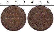 Изображение Монеты Россия 1825 – 1855 Николай I 3 копейки 1853 Медь XF
